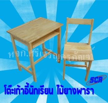 <h2>โต๊ะเก้าอี้นักเรียนไม้ยางพารา (ไม้ทั้งตัว)</h2>