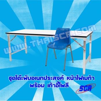 <h2>ชุด โต๊ะพับอเนกประสงค์  และ เก้าอี้โพลี (สำหรับ อาคารหอประชุมและโรงอาหาร 100/27) </h2>