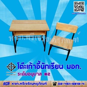 <h2>โต๊ะเก้าอี้นักเรียน มอก. อนุบาล เบอร์ 2 (มอก.1494-2541 และ 1495-2541)</h2>