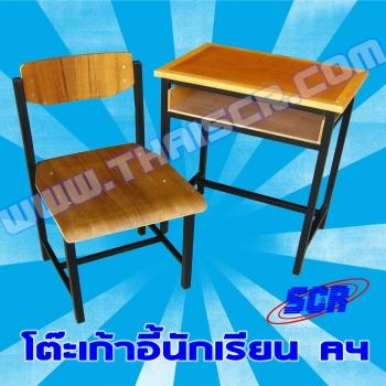 <h2> โต๊ะเก้าอี้นักเรียน A4 </h2>