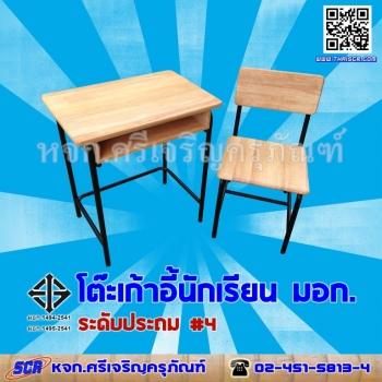 <h2>โต๊ะเก้าอี้นักเรียน มอก. ประถม เบอร์ 4 (มอก.1494-2541 และ 1495-2541) </h2>