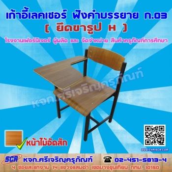 <h2>เก้าอี้เลคเชอร์ ฟังคำบรรยาย ก.03  (ยึดขารูป H) </h2>