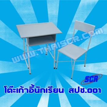 <h2> โต๊ะเก้าอี้นักเรียนพลาสติก สปช.001</h2>