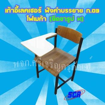 <h2>เก้าอี้เลคเชอร์ ฟังคำบรรยาย ก.03 หน้าโฟเมก้า (ยึดขารูป H)</h2>
