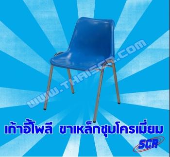 <h2>เก้าอี้โพลี ขาเหล็กชุบโครเมี่ยม</h2>