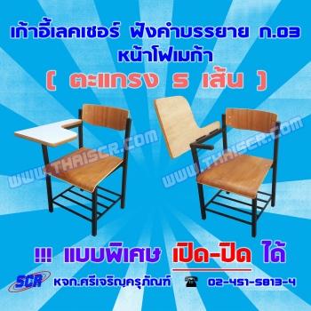<h2>เก้าอี้เลคเชอร์ ฟังคำบรรยาย ก.03 หน้าโฟเมก้า แบบ เปิด-ปิด ได้ (ที่วางเท้าตะแกรง 5 เส้น)</h2>