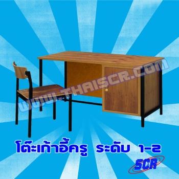 <h2>โต๊ะเก้าอี้ครู ระดับ 1-2</h2>